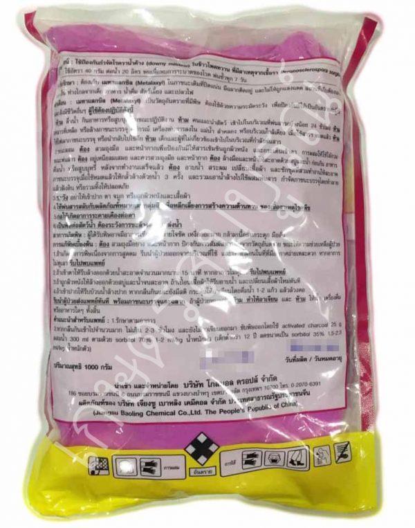 สารป้องกันกำจัดโรคพืช เมทาแลกซิล(เมทาแลกซิล 25%) ตราหัวเสือลูกโลก