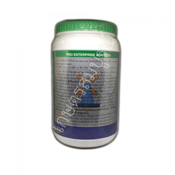 สารป้องกันกำจัดโรคพืช โปรมาเซบ 80(แมนโคเซบ 80%) ตรากังหันลม