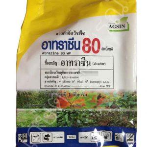 สารกำจัดวัชพืช อาทราซีน 80 ตรา AGSIN