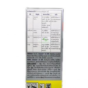 แอมเมท อินดอกซาคาร์บ 15% ตราดูปองท์(DU PONT)