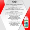 เลโอ อะมิโน+สาหร่าย (สาหร่ายน้ำเขียว) ตราเทพวัฒนา บรรจุ 1 ลิตร / ขวด 2