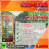 เอ็ม-100 พลัส วัน ตรา ปทุมทอง บรรจุ 500 มิลลิลิตร / ขวด 2